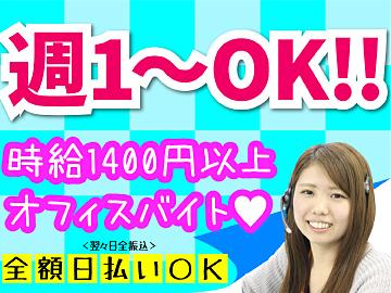 (株)キャスティングロード 大阪・神戸支店/CSOS1111のアルバイト情報