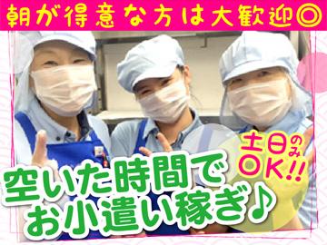 株式会社北辰水産 町田小田急店のアルバイト情報