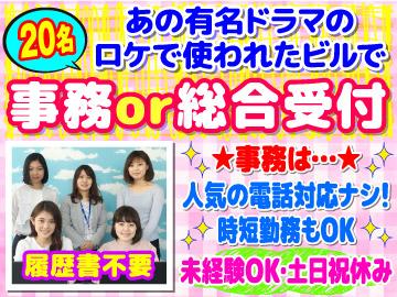 キャリアリンク株式会社【東証一部上場】/PIJ61876のアルバイト情報