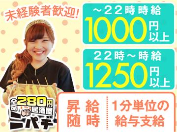 全品280円居酒屋 ニパチ清水駅西口店のアルバイト情報