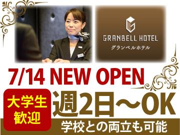 株式会社グランベルホテル 京都グランベルホテルのアルバイト情報