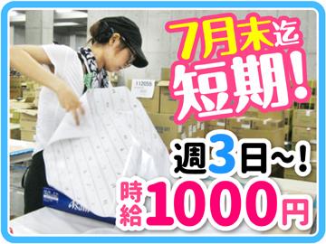 鴻池運輸株式会社東日本支店 国立流通センター営業所のアルバイト情報