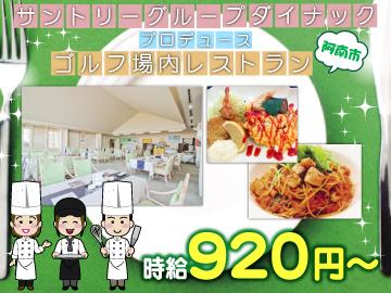 コート・ベール徳島ゴルフクラブレストラン (株)ダイナックのアルバイト情報