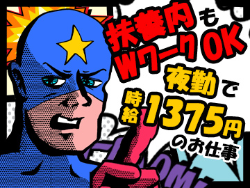 株式会社グロップ 梅田オフィス/0038のアルバイト情報
