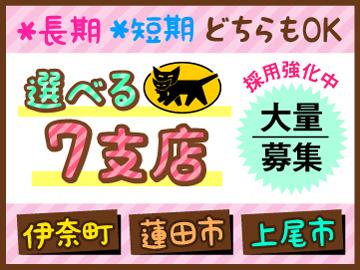 ヤマト運輸株式会社 伊奈町・蓮田市・上尾市エリアのアルバイト情報