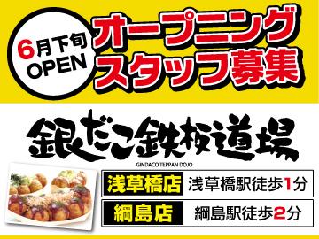 銀だこ鉄板道場 (1)浅草橋店(2)綱島店のアルバイト情報