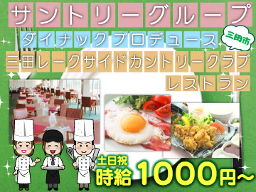 三田レークサイドカントリークラブレストラン(株)ダイナックのアルバイト情報