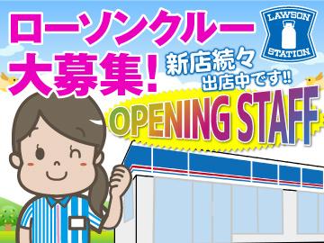 ローソン11店舗募集<明石・姫路・高砂・加古川合同募集>のアルバイト情報