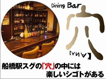 DiningBar ANA 船橋 【ダイニングバー穴】のアルバイト情報