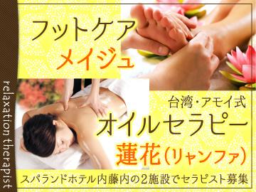 スパランドホテル内藤 ☆フットケア メイジュ ☆蓮花のアルバイト情報
