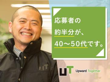 UTエイム株式会社【広告No.T000609】のアルバイト情報