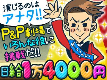 株式会社ピーアンドピー 【パーソルグループ】 のアルバイト情報