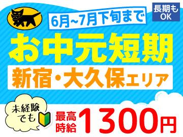 新宿エリアのヤマト運輸で短期スタッフ採用強化中!