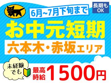 青山エリアのヤマト運輸で短期スタッフ採用強化中!