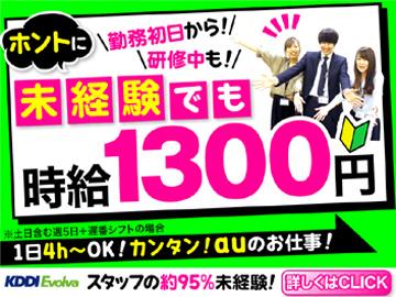 【全部ホントです】初日から時給1300円☆1日4h〜OK☆服装・髪型等自由☆休憩室リニューアル