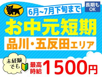 ヤマト運輸株式会社 品川エリアのアルバイト情報