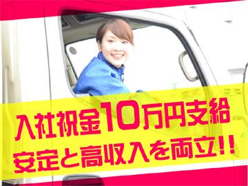 足立区で稼ぐ高収入ドライバー大募集!!