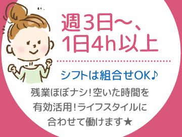 三井物産G りらいあコミュニケーションズ(株)/1703000022のアルバイト情報