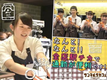 サンマルクカフェ 上大岡・横須賀合同求人のアルバイト情報
