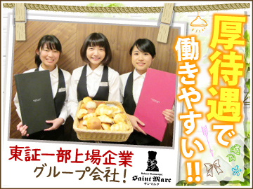 ベーカリーレストラン サンマルク 都筑桜並木店のアルバイト情報