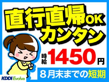 【8月末まで短期】【時給1450円】【直行直帰OK】街を歩いてステッカー貼付のご案内をするだけ!