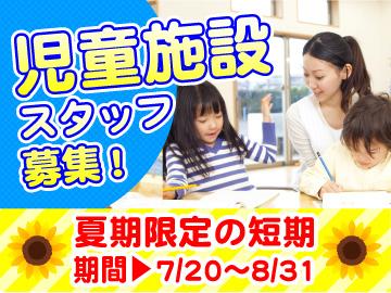 株式会社日本デイケアセンターのアルバイト情報