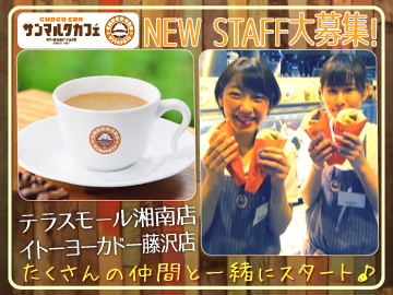 サンマルクカフェ 藤沢市内2店舗合同募集のアルバイト情報
