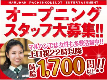 株式会社マルハン  新厚木店(仮称)/受付No.「1414」のアルバイト情報