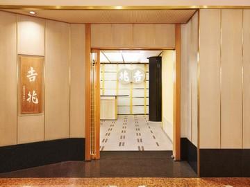 神戸吉兆リーガロイヤルホテル店です。