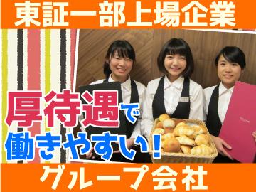 ベーカリーレストラン サンマルク 長津田あかね台店のアルバイト情報