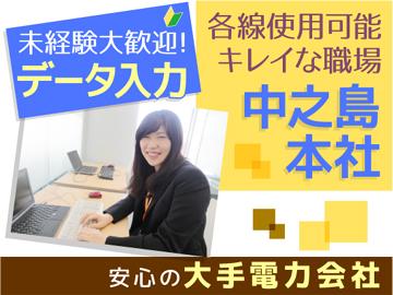 株式会社KDDIエボルバコールアドバンス/関西2301係のアルバイト情報