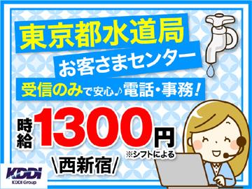 株式会社KDDIエボルバコールアドバンス/西新宿係(3106)のアルバイト情報