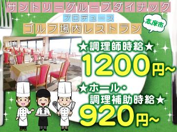 近鉄浜島カンツリークラブレストランのアルバイト情報