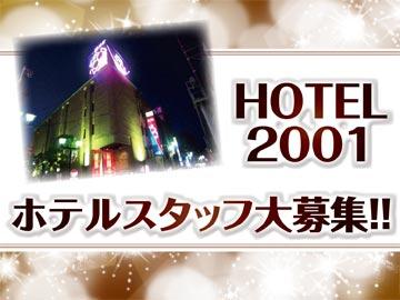 ホテル2001のアルバイト情報