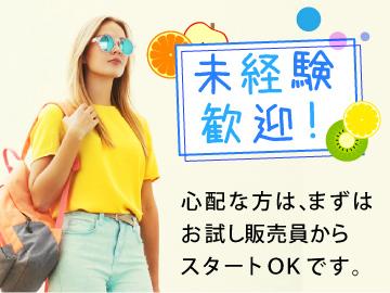 (株)リンク・マーケティング※旧(株)セールスマーケティングのアルバイト情報