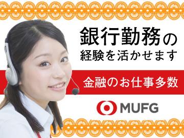 エム・ユー・コミュニケーションズ株式会社◆MUFG傘下◆のアルバイト情報