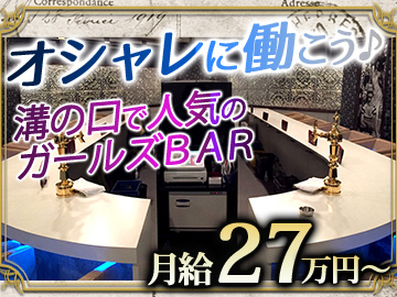 Cafe&Bar  Minny (ミニー)のアルバイト情報