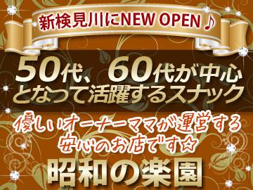 昭和の楽園 ★NEW OPEN!★のアルバイト情報