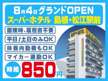阪神千代田株式会社のアルバイト情報