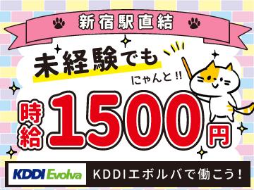株式会社KDDIエボルバ/DA028911のアルバイト情報