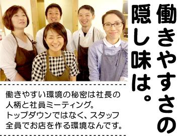 梅山鉄平食堂  のアルバイト情報