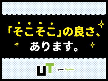 UTエイム株式会社【広告No.T000549】のアルバイト情報