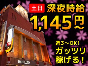 ベストディライトグループ ホテルLUNA桜ノ宮店のアルバイト情報