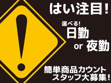 (株)エイジス 東北ゾーン合同募集 【AJ111】のアルバイト情報