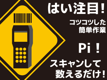(株)エイジス[1]静岡ディストリクト[2]沼津サテライト AJ30のアルバイト情報