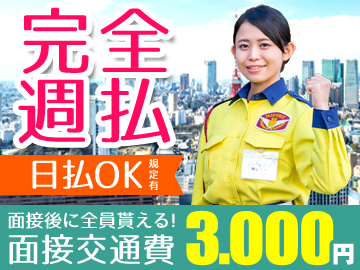 テイケイ株式会社 <西東京・北関東エリア>のアルバイト情報