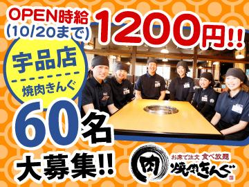 焼肉きんぐ 広島宇品店のアルバイト情報
