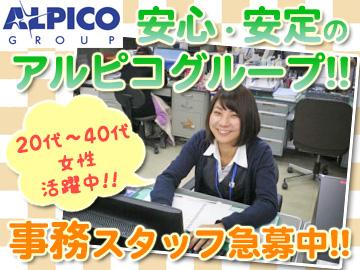 アルピコ交通株式会社 長野営業所のアルバイト情報