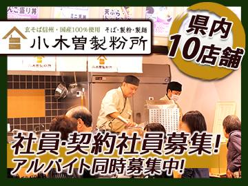 そば処 小木曽製粉所 株式会社王滝のアルバイト情報
