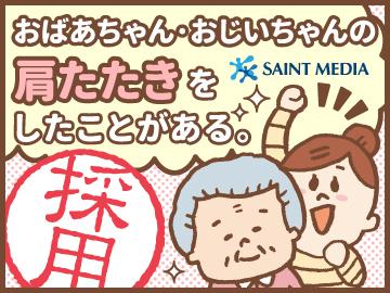 (株)セントメディア MS事業部 仙台支店のアルバイト情報